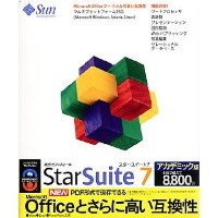 SOURCENEXT selection StarSuite 7 アカデミック版