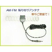 FM / AM 受信感度UP & 軽量 アンテナ 両面テープ で 貼り付け可能