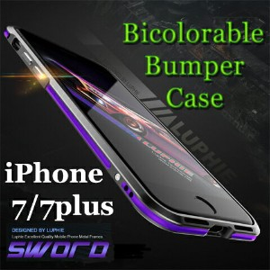iPhone7ケース bicolorable bumper case LUPHIE【保護フィルムプレゼント】iPhone7 ケース iPhone7plus【送料無料】 正規品 航空アルミ...