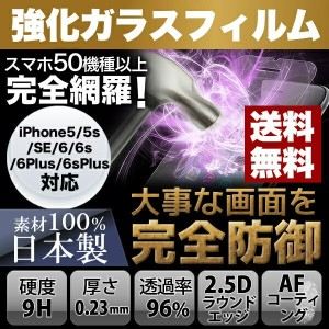 【DM便送料無料】強化ガラスフィルム 保護シート 液晶保護フィルム 保護ガラス 液晶保護 保護フィルム iPhone7/iPhone6/iPhone6Plus/Galaxynote5/Xperia...