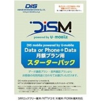 DIS mobile by U-mobileエントリーパッケージSIM(マイクロ、ナノ、標準、VoLTE)データ通信/音声通話 月額790円~ 速度制限なし&最低利用期間なし&契約手数料なし...