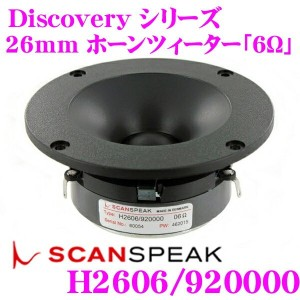 SCANSPEAK スキャンスピーク Discovery H2606/920000 26mmホーンツィーター
