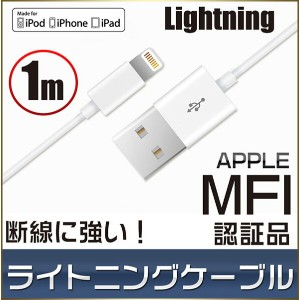 iphone ケーブル iPhone7 iPhone7Plus iPhone6S iPhone6 iPhone5 iPhoneSE iPhone5S iPad mini iphone...