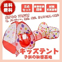 ODOLAND@ キッズテント 子供テント 3点セット ボールプール ボールピット キッズハウス 折り畳み式 トンネル バスケットネット おもちゃ 子供 こどもの日 誕生日プレゼント 収納バッグ付き