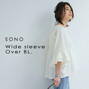 【SONO/ソーノ】Wide sleeve Over BL.【送料無料】【20170303】