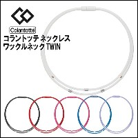 Colantotte コラントッテ ワックルネック TWIN 首用 男女兼用 ABAAU