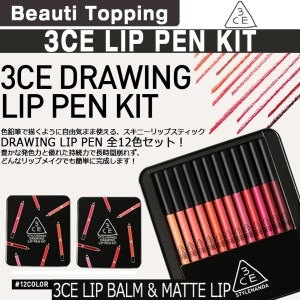 [Beauti_topping] ★★3CE DRAWING LIP PEN KIT★★ / 3ce リップペンシル 12色セット