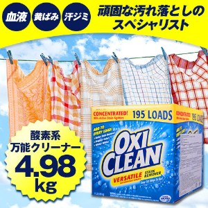 「OXICLEAN オキシクリーン」 4.98kg 漂白剤 ※酵素系の漂白剤 酸素の泡で衣類の「汚れ」を徹底的に浮き出させ、スッキリ洗浄 Made in USA