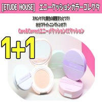 [ETUDE HOUSE]★1+1★NEWエニークッションカラーコレクタ(Any Cushion Color Corrector)