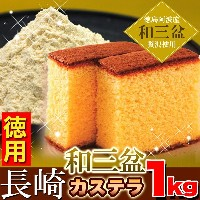 徳用★長崎和三盆カステラ約1kg(3本セット)≪常温≫【送料無料 ギフト 訳あり 訳アリ ネット限定 生地 誕生日 カタログギフト 人気 詰め合わせ 詰合せ ギフト 子ども 子供 退職 お菓子...