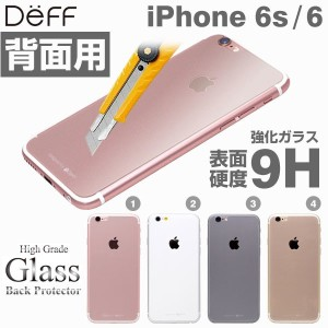 [iPhone6s/6専用]deff High Grade Glass Screen Protector 保護ガラスプレート 背面用