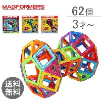 Magformers マグフォーマー 62ピース おもちゃ 玩具 知育玩具 キッズ 空間認識 展開図