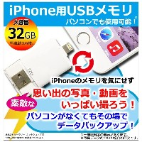 iPhone USBメモリ 大容量 32GB iPhone SE iPhone6s iPhone6 iPhone SE iPhone6sPlus iPhone6Plus アイフォン6 PC パソコン...