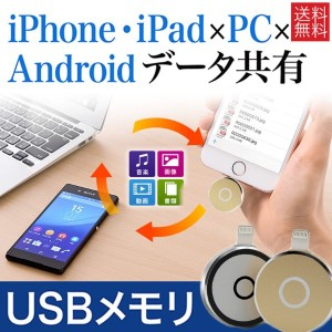 送料無料/iPhone・iPad USBメモリ Lightning・microUSB対応 MFI認証 Android対応 16GB/32GB/64GB 『iStickConnect』