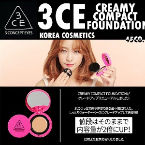 [3CE/韓国コスメ/韓国化粧品/韓国ファッション/STYLENANDA/3CONCEPT EYES]3CE PINK CREAMY COMPACT FOUNDATION