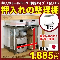 【送料無料】押入れトールラック(伸縮タイプ)単品☆幅・高さを調節可能!使い勝手抜群の押入れ整理棚☆2段 収納 布団 ふとん 整理 棚 アイデア クローゼット 洋服 プラスチック すのこ スノコ 掃除...
