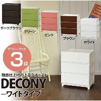 DECONY デコニー チェスト ワイド 3段 DCNW-3(メーカー直送品)