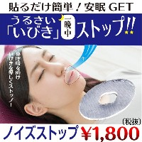Noise STOP(ノイズストップ)いびき、いびき防止、鼻呼吸、口呼吸、イビキ、快眠、無呼吸、安眠【GL0000】