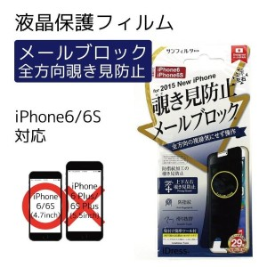 iPhone6s 6対応 液晶画面保護フィルム(全方向覗き見防止メールブロック)i6S-MBX 液晶保護 iPhone6Sフィルム 覗き見防止 iPhone6S アイフォン6S 画面保護シール