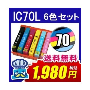 EP-776A EPSON エプソン プリンター インク IC70L 6色セット IC6CL70L