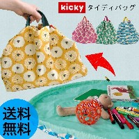 kicky タイディバッグ ★メール便送料無料 [おもちゃ 玩具 お出かけ バッグ 入れ プレイマット 収納 片付け 巾着 きんちゃく キッズ 子供 こども エコバッグ 育児 新生活 お片付け 北欧...