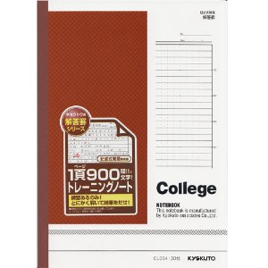 College(カレッジ)1頁900問900文字トレーニングノートB5 30枚 【キョクトウ】cl3s4
