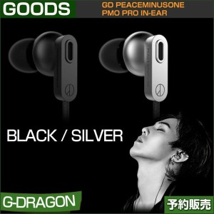 GD PEACEMINUSONE PMO PRO IN-EAR (Black/Silver) /日本国内発送/送料無料/1次予約