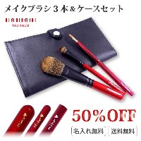 【50%OFF】【送料無料】【名入れ無料】《熊野筆》 TAUHAUS PRO  PINCEAU BEAUTE  handy『RED×BLACK セット』メイクブラシ3本&ブラシケースセット(SPH3...