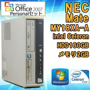 【Microsoft Office Personal2007付】【中古】 デスクトップパソコン NEC Mate MY18XA-A Windows7 Celeron 430 1.80GHz...