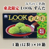 LOOK(ルック)チョコレート ずんだ 不二家 1箱(12粒)×10 【東北限定 山形 お土産】