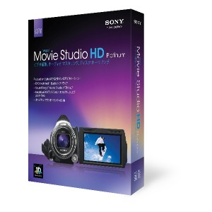 VEGAS MOVIE STUDIO HD PLATINUM 11 PRODUCTION SUITE 特別優待版
