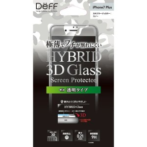 DG-IP7PG2FCSN 「直送」【代引不可・他メーカー同梱不可】 Deff Hybrid 3D Glass Screen Protector for iPhone 7 Plus...
