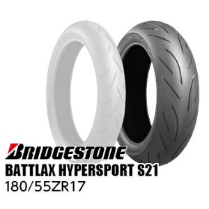 ブリジストン BATTLAX HYPERSPORT S21 180/55 ZR 17 M/C(73W)TL BRIDGESTONE