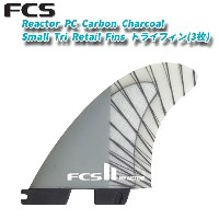 FCS2 NEW Reactor PC Carbon Charcoal Tri Retail Fins トライフィン(3枚)【p20】