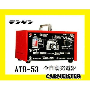 ATB-53バッテリー充電器 全自動充電器 デンゲン株式会社【送料込】