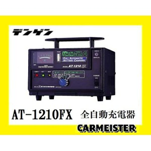 AT-1210FX バッテリー充電器 全自動充電器 デンゲン株式会社 【送料込】