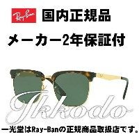 30%OFF!!Ray・Ban☆レイバン☆正規取扱☆サングラス☆RB3565D☆2年保証付☆送料無料!!
