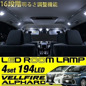 送料無料 トヨタ ヴェルファイア 30系 アルファード 30系 LEDルームランプ ホワイト 3chip SMD LED 新型アルファード 新型ヴェルファイア 高輝度 ルームランプセット...