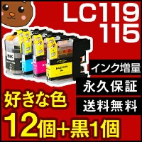 LC113-4PK LC113 LC119/115-4pk LC119BK LC113BK LC113M LC113C lc113 lc113-4pk LC113Y brother 【ブラザー...