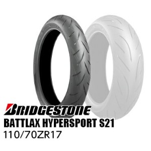 ブリジストン BATTLAX HYPERSPORT S21 110/70 ZR 17 M/C(54W)TL BRIDGESTONE