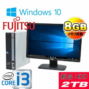 中古パソコン 富士通 ESPRIMO D751 /Core i3-2100(3.1GHz) /メモリ8GB /DVD-ROM /HDD(新品)2TB /Windows10 Home 64Bit...