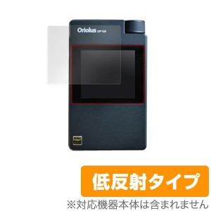Oriolus DP100 用 保護 フィルム OverLay Plus for Oriolus DP100 【送料無料】【ポストイン指定商品】 液晶 保護 フィルム シート シール フィルター...