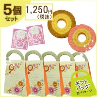 【50%off】【5箱セット】Merci de merci景品参加賞焼き菓子5箱セットNo.1(バウムクーヘン&紅茶) バームクーヘン ギフト 景品 プレゼント お菓子 参加賞 激安 プチギフト...