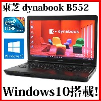 【送料無料】TOSHIBA 東芝 dynabook Satellite B552/H【Core i5/4GB/320GB/DVDスーパーマルチ/15.6型液晶/無線LAN/Windows10】【中古...