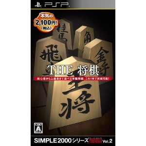 SIMPLE2000シリーズ Portable!! Vol.2 THE 将棋