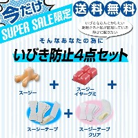 【SALE限定 】 いびき防止4点セット
