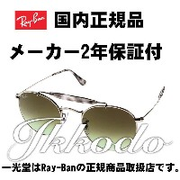 30%OFF!!Ray・Ban☆レイバン☆正規取扱☆サングラス☆RB3747 003/A6☆2年保証付☆送料無料!!