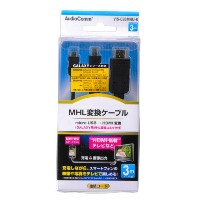 OHM Audiocom MHL変換ケーブル 3M VIS-C30MHU-K