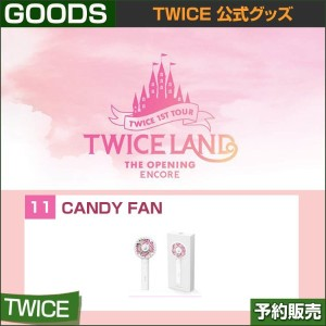 11. CANDY FAN / TWICE 1ST TOUR TWICE LAND THE OPENING / 公式グッズ /JYP/日本国内発送/1次予約/送料無料