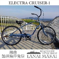 "【MODEL】エレクトラ ""ELECTRA CRUISER-1 MIDNIGHT BLUE""""湘南鵠沼海岸発信""《ELECTRA CRUISER-1 MIDNIGHT BLUE""》ビーチクルーザー..."